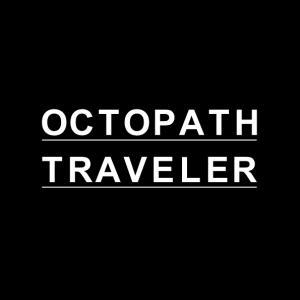 ゲーム「OCTOPATH TRAVELER(オクトパストラベラー)」の感想