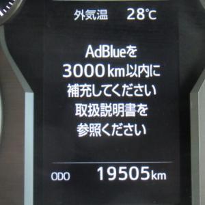 Adblueを3000km以内に補充してくださいが表示されました
