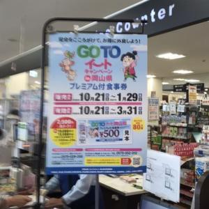 Go To Eatキャンペーン in岡山県 プレミアム付食事券