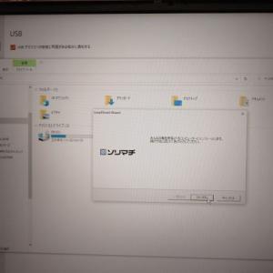 新ノートPCの初期設定と移行がほぼ完了