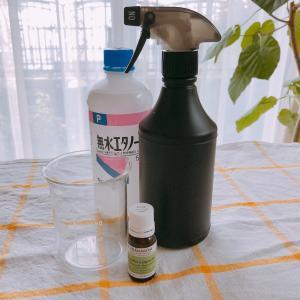 「アロマ除菌消臭スプレー」ですっきりリフレッシュ