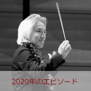2020年:栗田博文さんのコンサート等でのエピソード