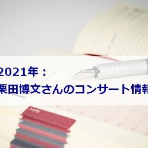 【20/09/21作成】2021年:栗田博文さんのコンサート情報(スケジュール / 予定)