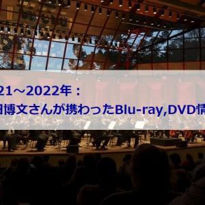 【2021~2022年】栗田博文さんが携わったBlu-ray,DVD情報