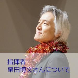 指揮者 栗田博文さんについて