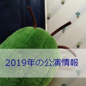 【19/05/24更新】栗田博文さんの2019年のコンサート情報(スケジュール)