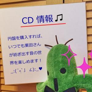 栗田さんのCD(アルバム)情報