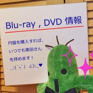 栗田さんのBlu-ray,DVD情報