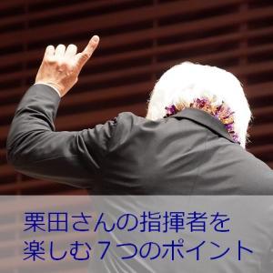 栗田さんの指揮を楽しむ7つのポイント