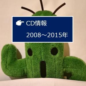 CD情報|2008~2015年