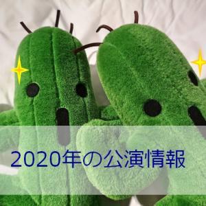 【19/06/29作成】栗田博文さんの2020年のコンサート情報(スケジュール)