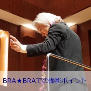 BRA★BRAで栗田博文さんを撮影してみたいあなたへ|撮影ポイントまとめ