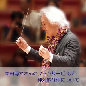 栗田博文さんのファンサービスが神対応な件について