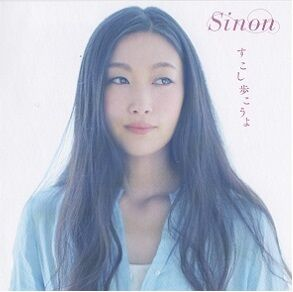 「恋の出来事/Sinon」
