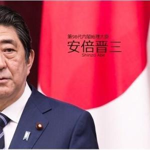 「安倍総理大臣 礼賛」