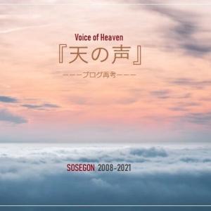 天の声 (ブログ再考)