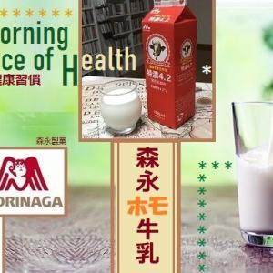 森永ホモ牛乳の想い出