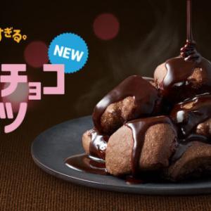 【マクドナルド】期間限定販売!濃ゆ~いチョコが魅力のダブルチョコメルツ!