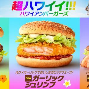 【マクドナルド】期間限定ハワイアンバーベキューポーク食べごたえありスギィ!