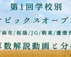 第1回学校別サピックスオープン〜開成〜の解説動画と分析を公開中(他校も順次公開)