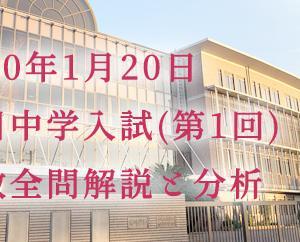 【2020入試速報】千葉初戦!市川中学(第1回)の入試問題(算数)解説を配信中