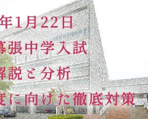 【2020入試速報】渋幕の入試問題(算数)解説・問題解答PDFを配信中