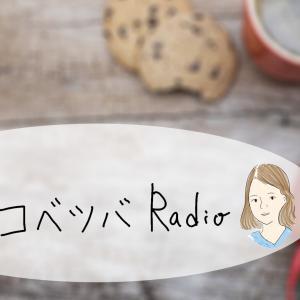 コベツバRadioをはじめました
