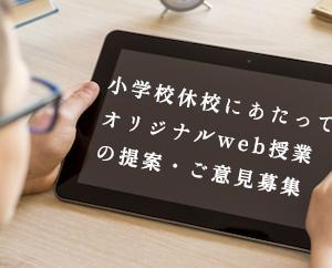 【アンケート】小学校休校に当たって、Web算数授業のご提案・ご意見募集