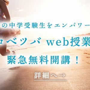 【無料講座Start!】『コベツバ算数web講座』と『最難関向けTopGun特訓』
