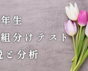 【サピックス新5・6年生】新学年(3月)組分け・入室テスト解説配信!