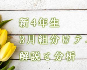 【サピックス新4年生】新学年(3月)組分け・入室テスト解説配信!