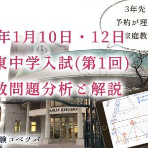 埼玉初戦!栄東の解説動画を本日中に公開いたします