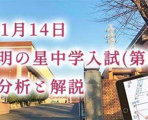 2021年浦和明の星第入試の全問解説動画を配信予定です。