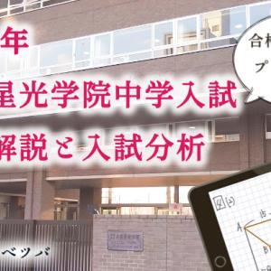 本日は関西入試!(灘・甲陽学院・大阪星光学院の速報を予定しています)