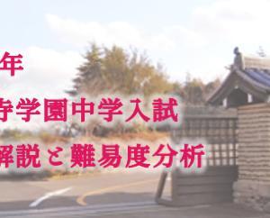 2021東大寺入試速報&関東勢が取り組んでおいた方が良い2021年の問題