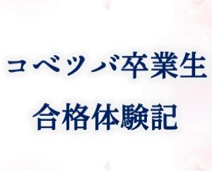 """コベツバ第2期卒業生(2021年受験組)から""""合格の声"""""""