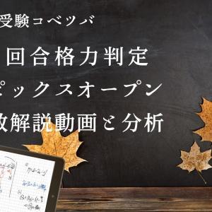 第1回合格力判定サピックスオープン(6年生) 算数解説記事配信中