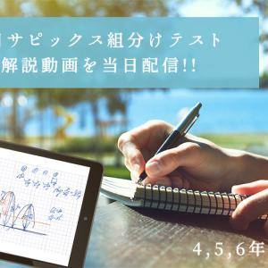 【4・5・6年生】昨日の7月組分け・入室テストの解説動画配信中!