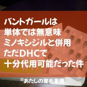 パントガール単体では効果は無いしDHCで代用可能だった。