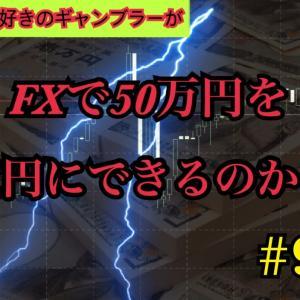 【FX裁量日記】#9 FXで50万円を1億円にできるのか!?