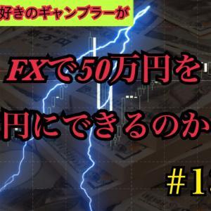 【FX裁量日記】#13 FXで50万円を1億円にできるのか!?