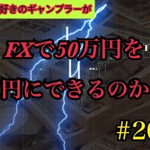 【FX裁量日記】#20 FXで50万円を1億円にできるのか!?