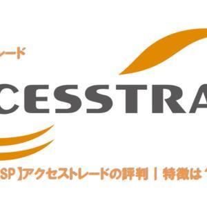 【ASP】アクセストレードの評判|特徴は?