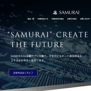 SAMURAI証券|投資型クラウドファンディングとは?特徴について