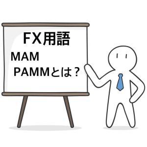 【FX用語】MAM(マム)PAMM(パム)とは?