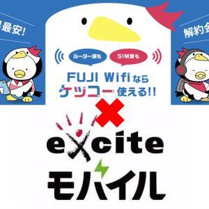 FUJI wifi × excite mobileの最強タッグが素晴らしいぞ!?フジワイファイ×エキサイトモバイル徹底解説!!
