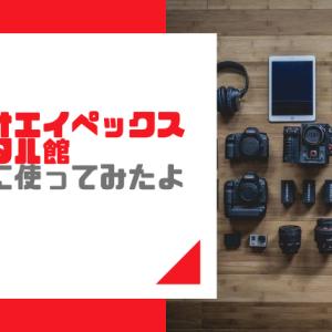 カメラレンタル「ビデオエイペックス レンタル館」評判は?実際に使って検証!