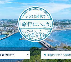 【Go To 併用可能!】体験型ふるさと納税「ふるなびトラベル」ふるさと納税で旅行へ!