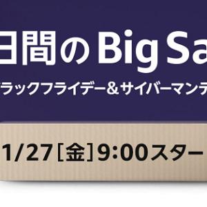 「Amazonブラックフライデー&サイバーマンデー」11/27~12/1の5日間ビッグセール