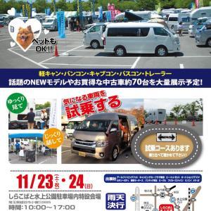 第43回さいたまキャンピングカー商談会お友達村オフ会(^_−)−☆